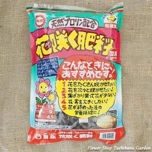 花咲く肥料 1.5kg tachibanaflwershop