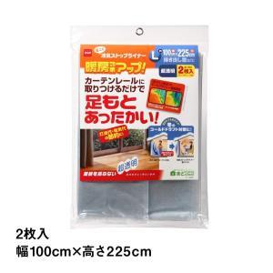 ニトムズ 冷気ストップライナー 超透明 L 冷え防止 カーテンレールに取付 幅100cmx高さ225cm 2枚入 E1405|tachibanamarketpro