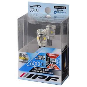 IPF バックランプ LED T16 バルブ 6000K 500ルーメン 303BL 日本製|tachibanamarketpro