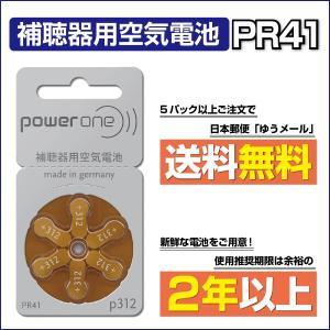 《5パック以上で郵便送料無料》パワーワン補聴器用空気電池PR...