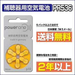《5パック以上で郵便送料無料》パワーワン補聴器用空気電池PR536(10)(補聴器電池)ワイデックス,シーメンス、リオネットCIC補聴器に!