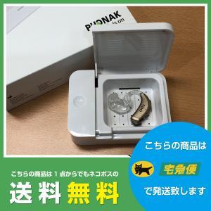 フォナック/D-DRY+/PHONAK/ディードライプラス/補聴器用乾燥機/除菌/乾燥/乾燥剤不要