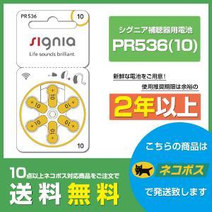 《5パック以上で郵便送料無料》新発売!シーメンス・シグニア補聴器純正 補聴器電池PR536(10) 環境を考えた無水銀電池