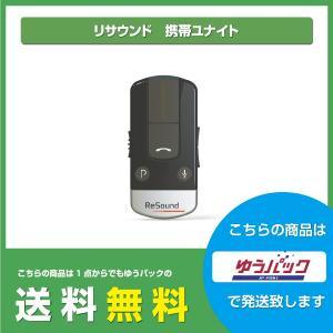 GNリサウンド/携帯ユナイト/bluetooth機器と補聴器を接続/マイクを内蔵/テレワークに/Re...