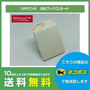 リサウンド/GNワックスガード/GNリサウンド専用品/8本入り/補聴器/交換用耳あかフィルター