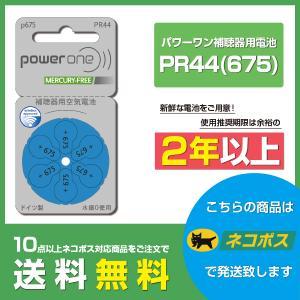 《5パック以上で郵便送料無料》パワーワン「水銀ゼロ使用」補聴器用空気電池PR44(675) (補聴器電池)