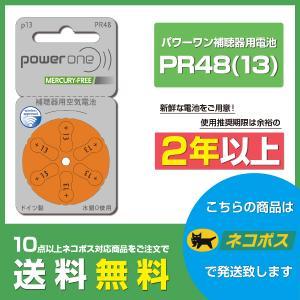 《5パック以上で郵便送料無料》パワーワン「水銀ゼロ使用」補聴器用空気電池PR48(13) (補聴器電池)