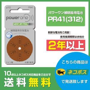 《5パック以上で郵便送料無料》パワーワン「水銀ゼロ使用」補聴器用空気電池PR41(312)(補聴器電池)