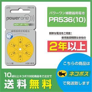《5パック以上で郵便送料無料》パワーワン「水銀ゼロ使用」補聴器用空気電池PR536(10)(補聴器電池)