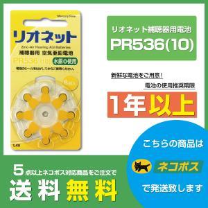 リオネット/PR536(10)/リオン/補聴器電池/補聴器用空気電池/8粒1パック