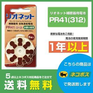 リオネット/PR41(312)/リオン/補聴器電池/補聴器用空気電池/8粒1パック