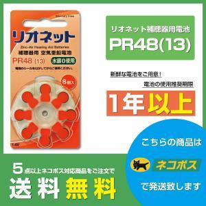 リオネット/PR48(13)/リオン/補聴器電池/補聴器用空気電池/8粒1パック