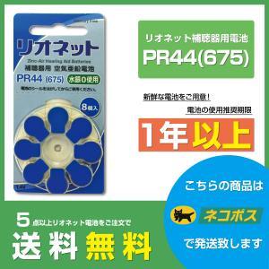 リオネット/PR44(675)/リオン/補聴器電池/補聴器用空気電池/8粒1パック