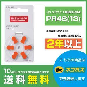 GNリサウンド/PR48(13)/Resound/補聴器電池/補聴器用空気電池/6粒1パック
