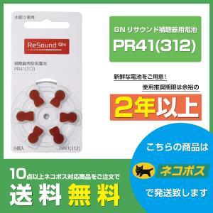 GNリサウンド/PR41(312)/Resound/補聴器電池/補聴器用空気電池/6粒1パック