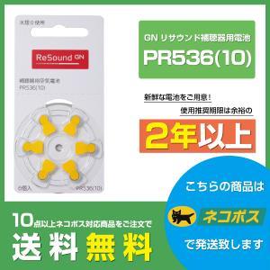 GNリサウンド/PR536(10)/Resound/補聴器電池/補聴器用空気電池/6粒1パック