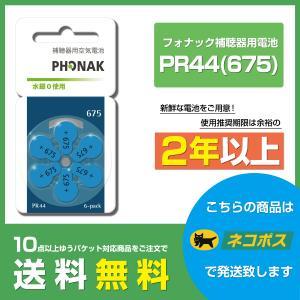 フォナック/PR44(675)/PHONAK/補聴器電池/補聴器用空気電池/6粒1パック
