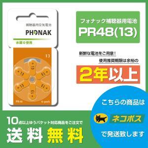 フォナック/PR48(13)/PHONAK/補聴器電池/補聴器用空気電池/6粒1パック
