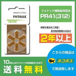 フォナック/PR41(312)/PHONAK/補聴器電池/補聴器用空気電池/6粒1パック