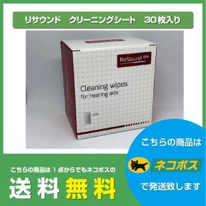 リサウンド/補聴器用クリーニングシート/30枚入り/アルコール除菌/ゆうパケット送料無料