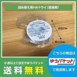 補聴器用乾燥剤/HAドライ/starkeyより販売/補聴器のお手入れ/補聴器の汗・湿気対策に