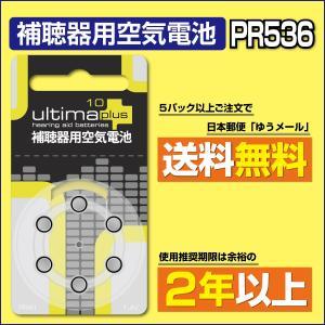 《10パック以上で郵便送料無料》レイオバックOEM補聴器用空気電池PR536(10) (補聴器電池)シーメンス・リオネット・WIDEX・オーティコン他に!