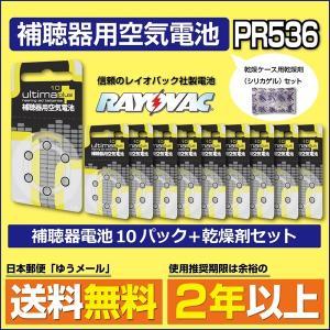 《郵便送料無料》補聴器用空気電池PR536(10) (補聴器電池)10パック+乾燥剤(シリカゲル) シーメンス・WIDEX・リオネットに!