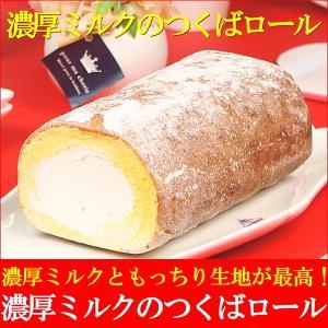 ミルク感たっぷりのあま〜いクリームとふわっふわの米粉の生地が混ざり合うと、絶妙な食感と味わいが生まれ...