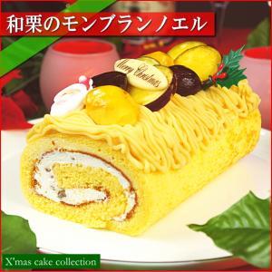 クリスマスケーキ 2017 予約 送料無料 和栗のモンブラン...