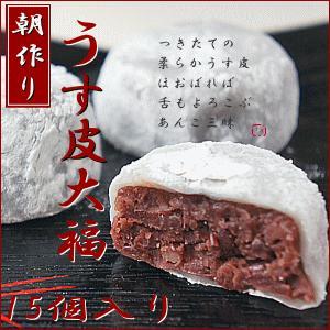 うす皮大福15個入り|tachikawa