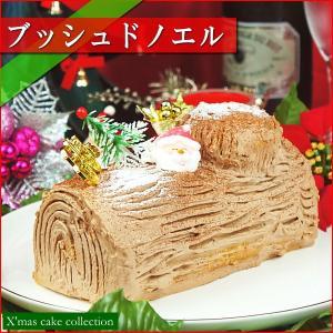 クリスマスケーキ 予約 2019 送料無料 ブッシュドノエル ギフト プレゼント スイーツ 早割 早期割引 12月5日までの画像