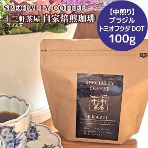自家焙煎珈琲豆【中煎り】ブラジル トミオフクダ DOT 100g/スペシャルティコーヒー/コーヒー豆/十三軒茶屋|tachimachiya