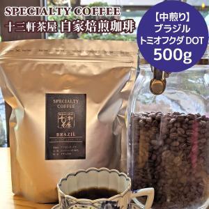 自家焙煎珈琲豆【中煎り】ブラジル トミオフクダ DOT 500g/スペシャルティコーヒー/コーヒー豆/十三軒茶屋|tachimachiya