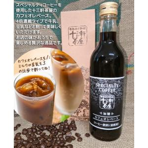 自家焙煎珈琲豆 カフェオレベース(4倍濃縮)360g/スペシャルティコーヒー/十三軒茶屋|tachimachiya