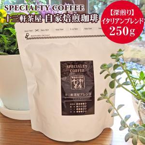 自家焙煎珈琲豆【深煎り】イタリアンブレンド 250g/スペシャルティコーヒー/コーヒー豆/十三軒茶屋|tachimachiya
