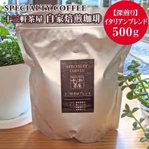 自家焙煎珈琲豆【深煎り】イタリアンブレンド 500g/スペシャルティコーヒー/コーヒー豆/十三軒茶屋|tachimachiya
