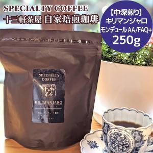 自家焙煎珈琲豆【中深煎り】キリマンジャロ モンデュール AA/FAQ+ 250g/スペシャルティコーヒー/コーヒー豆/十三軒茶屋|tachimachiya