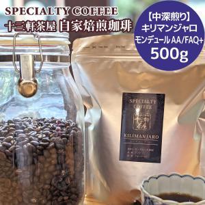自家焙煎珈琲豆【中深煎り】キリマンジャロ モンデュール AA/FAQ+ 500g/スペシャルティコーヒー/コーヒー豆/十三軒茶屋|tachimachiya