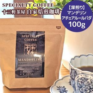 自家焙煎珈琲豆【深煎り】マンデリン アチェアルールバダ 100g/スペシャルティコーヒー/コーヒー豆/十三軒茶屋|tachimachiya