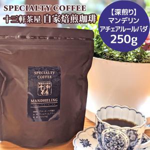 自家焙煎珈琲豆【深煎り】マンデリン アチェアルールバダ 250g/スペシャルティコーヒー/コーヒー豆/十三軒茶屋|tachimachiya