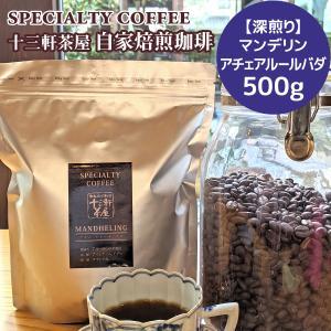 自家焙煎珈琲豆【深煎り】マンデリン アチェアルールバダ 500g/スペシャルティコーヒー/コーヒー豆/十三軒茶屋|tachimachiya