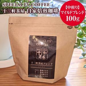 自家焙煎珈琲豆【中煎り】マイルドブレンド 100g/スペシャルティコーヒー/コーヒー豆/十三軒茶屋|tachimachiya