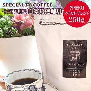 自家焙煎珈琲豆【中煎り】マイルドブレンド 250g/スペシャルティコーヒー/コーヒー豆/十三軒茶屋|tachimachiya