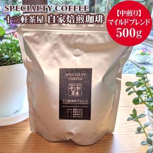自家焙煎珈琲豆【中煎り】マイルドブレンド 500g/スペシャルティコーヒー/コーヒー豆/十三軒茶屋|tachimachiya