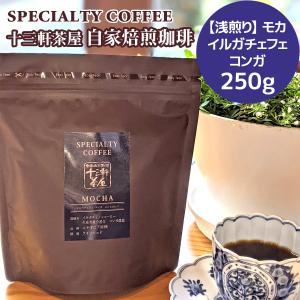 自家焙煎珈琲豆【浅煎り】モカ イルガチェフェ・コンガ 250g/スペシャルティコーヒー/コーヒー豆/十三軒茶屋|tachimachiya