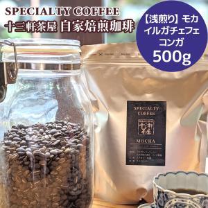 自家焙煎珈琲豆【浅煎り】モカ イルガチェフェ・コンガ 500g/スペシャルティコーヒー/コーヒー豆/十三軒茶屋|tachimachiya