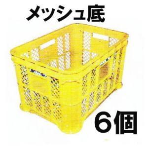 マル特AZ採集コンテナ 黄色メッシュ底 6個単位 みかんコンテナに