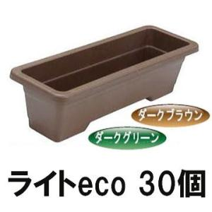 AZライトプランターeco リサイクルエコ商品 徳用30個 ダークグリーンorダークブラウン選択|tackey