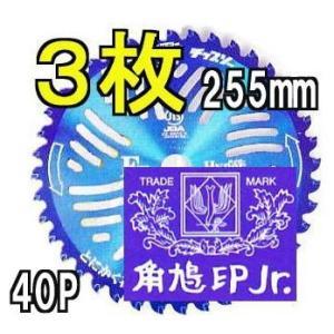 津村 ツムラ チップソー F型ハイパー 草刈刃 255mm×40P 徳用3枚組|tackey