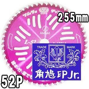 ツムラのチップソー L-52 オールラウンド草刈刃 255mm×52P 1枚 haya|tackey